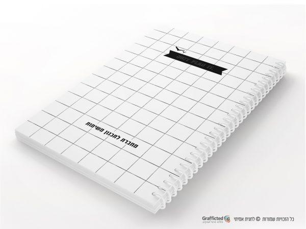 מחברת-פוקוס-לתכנון-משימות-שחור-לבן