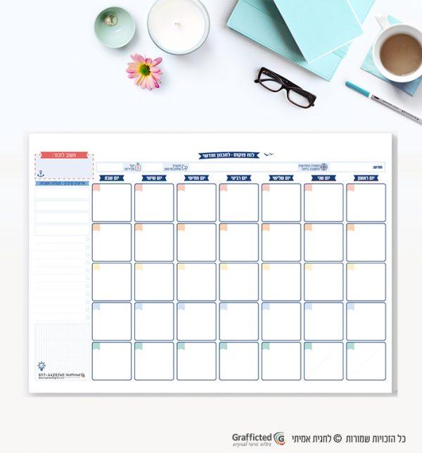 בלוק תכנון חודשי לפוקוס