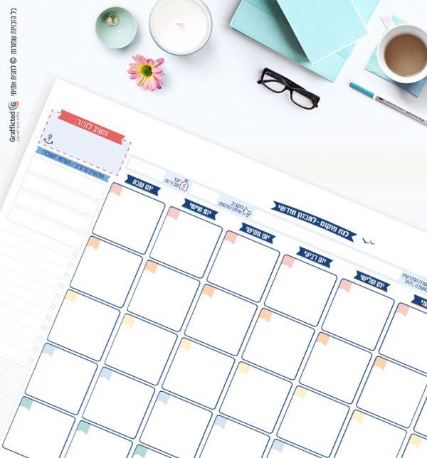 בלוק תכנון חודשי