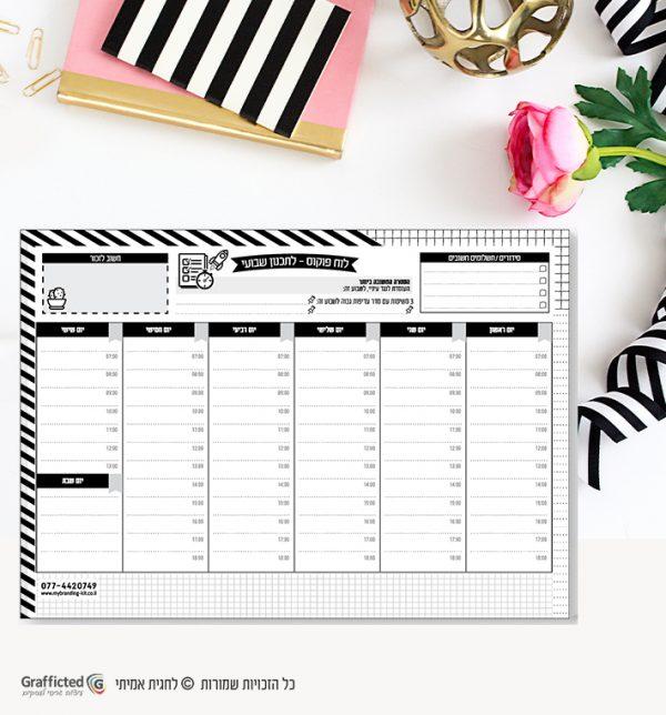 בלוק תכנון שבועי בשחור לבן