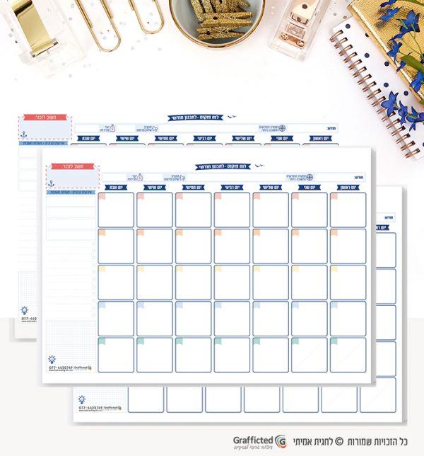 מארז בלוק-נייר תכנון חודשי
