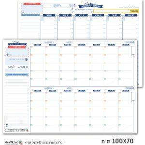 מארז לוח תכנון דו חודשי ולוח תכנון שבועי 100X70 סמ