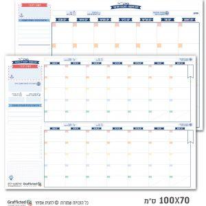 מארז לוח תכנון חודשי ולוח תכנון דו חודשי 100X70 סמ