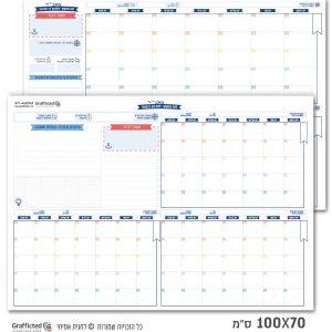 מארז לוח תכנון רבעוני ולוח תכנון דו חודשי 100X70 סמ