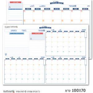 מארז לוח תכנון רבעוני ולוח תכנון חודשי 100X70 סמ