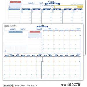 מארז לוח תכנון רבעוני ולוח תכנון שבועי 100X70 סמ
