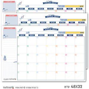 מארז 3 לוחות תכנון חודשי מחיק A3