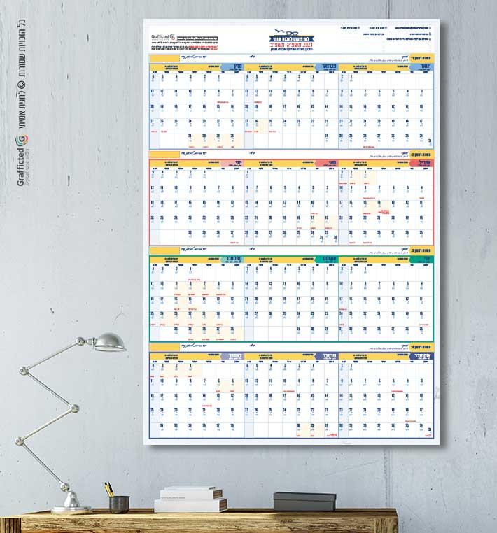לוח תכנון שנתי 2021