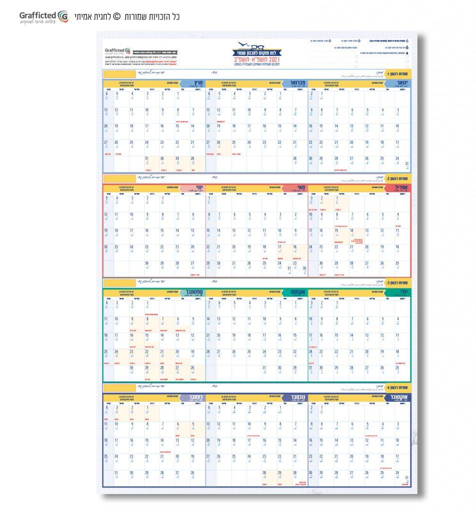 לוח תכנון שנתי מחיק ענקי 2021