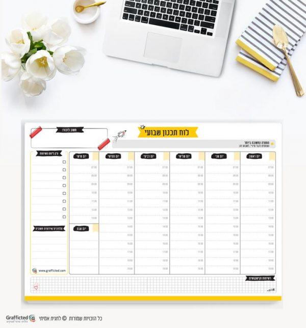לוח תכנון שבועי שולחני גרפיקטד