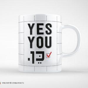 ספל מעוצב- YES YOU כן