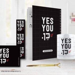 מארז מתנה yes-you-כן