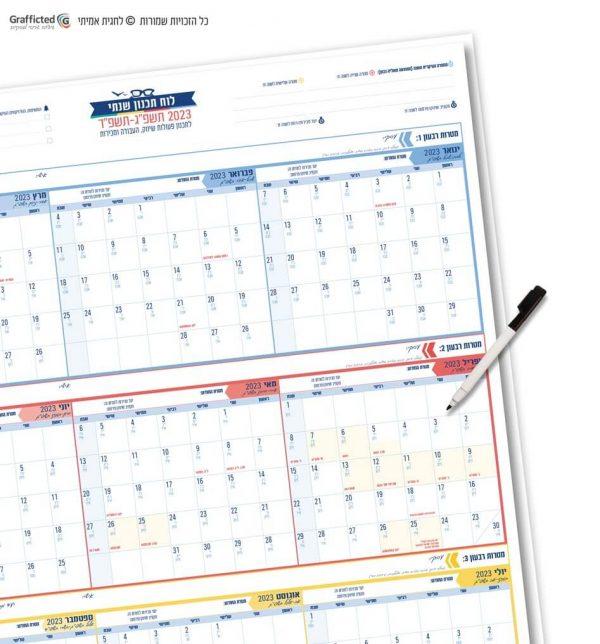 לוח שנה עסקי 2023