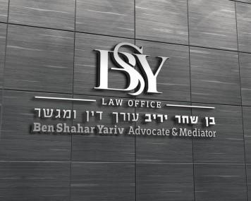 לוגו לעורך דין יריב בן-שחר