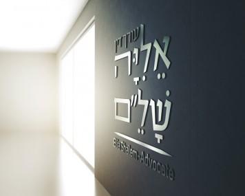 לוגו לעורך דין