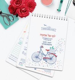 מחברת לתכנון משימות - מחברת יום של אהבה