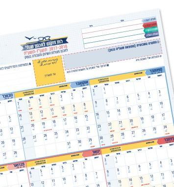 לוח שנה ענקי מחיק לתכנון שנתי 2018