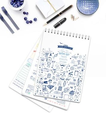 מחברת תכנון משימות, מחברת יום חלום לפעול ולהגשים תוכניות